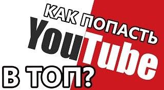 Вывод видео в ТОП YouTube – быстрый способ раскрутки любого видео